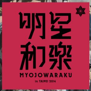 cropped-MyojoWaraku